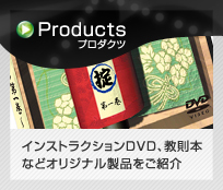 Products:プロダクツ